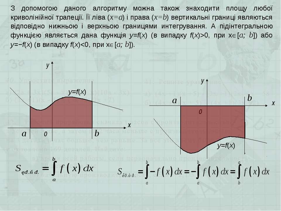 З допомогою даного алгоритму можна також знаходити площу любої криволінійної ...