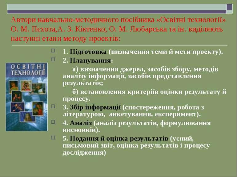 Автори навчально-методичного посібника «Освітні технології» О. М. Пєхота,А. З...