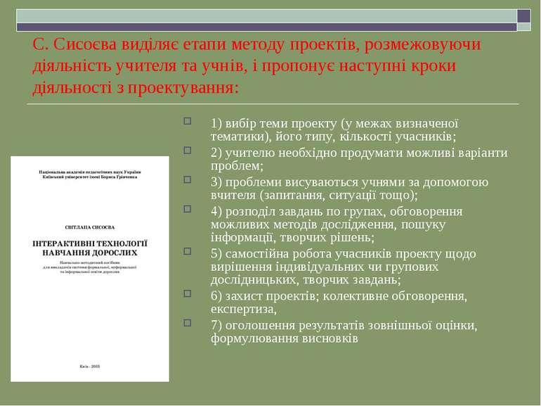 С. Сисоєва виділяє етапи методу проектів, розмежовуючи діяльність учителя та ...