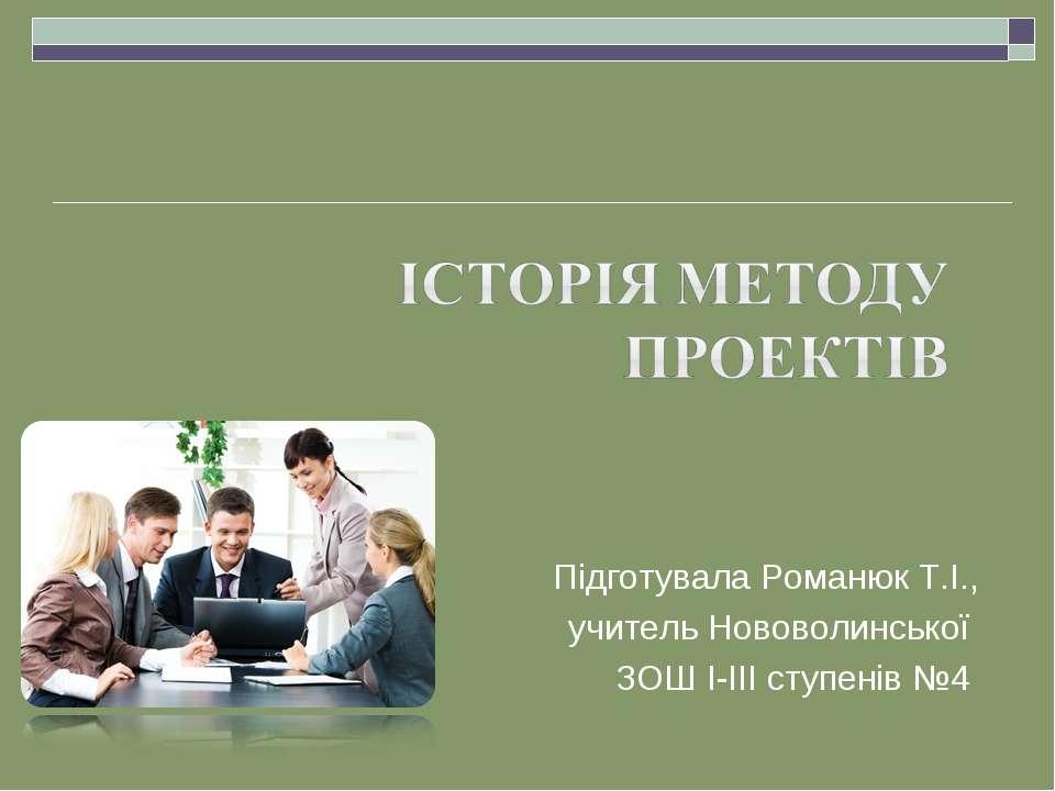 Підготувала Романюк Т.І., учитель Нововолинської ЗОШ І-ІІІ ступенів №4