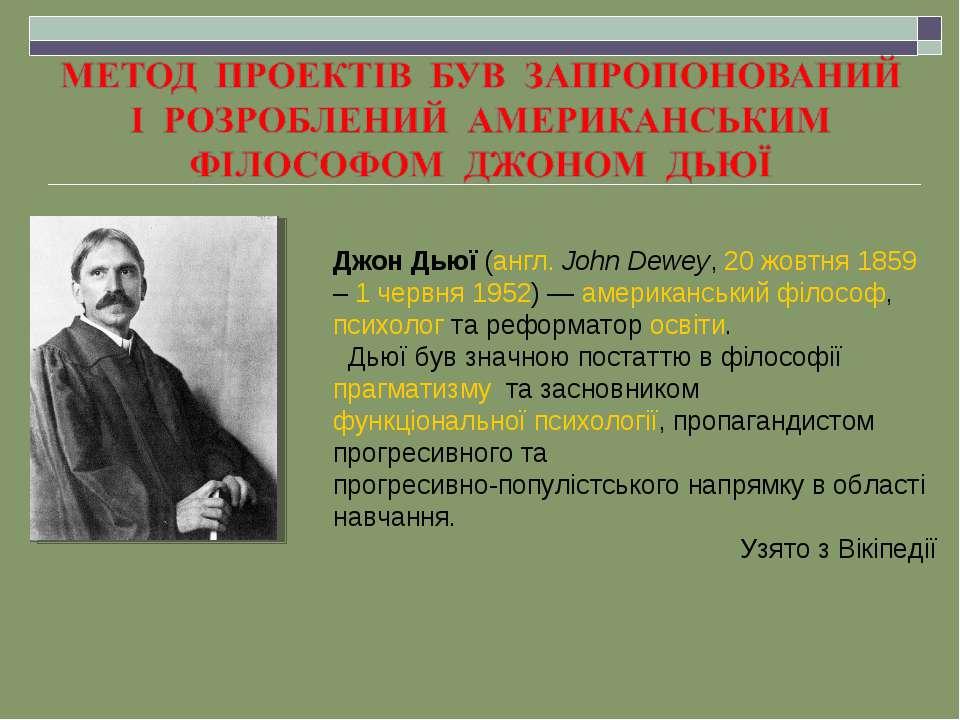 Джон Дьюї (англ. John Dewey, 20 жовтня 1859 – 1 червня 1952) — американський ...