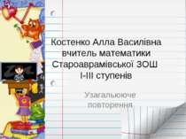 Костенко Алла Василівна вчитель математики Староаврамівської ЗОШ І-ІІІ ступен...
