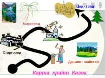 Данило - майстер Старгород Миргород Цар - град Карта країни Казок