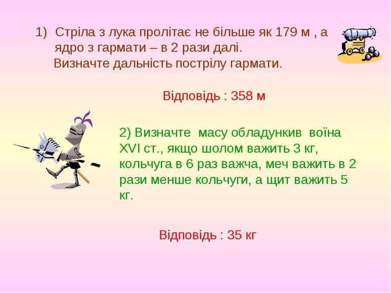 Стріла з лука пролітає не більше як 179 м , а ядро з гармати – в 2 рази далі....