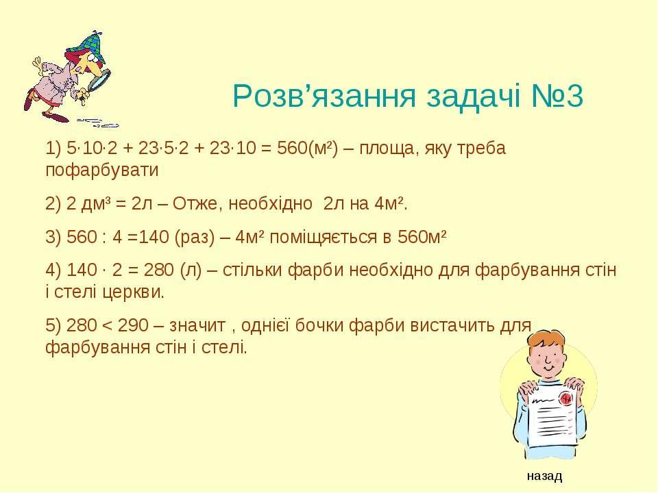 Розв'язання задачі №3 1) 5·10·2 + 23·5·2 + 23·10 = 560(м²) – площа, яку треба...