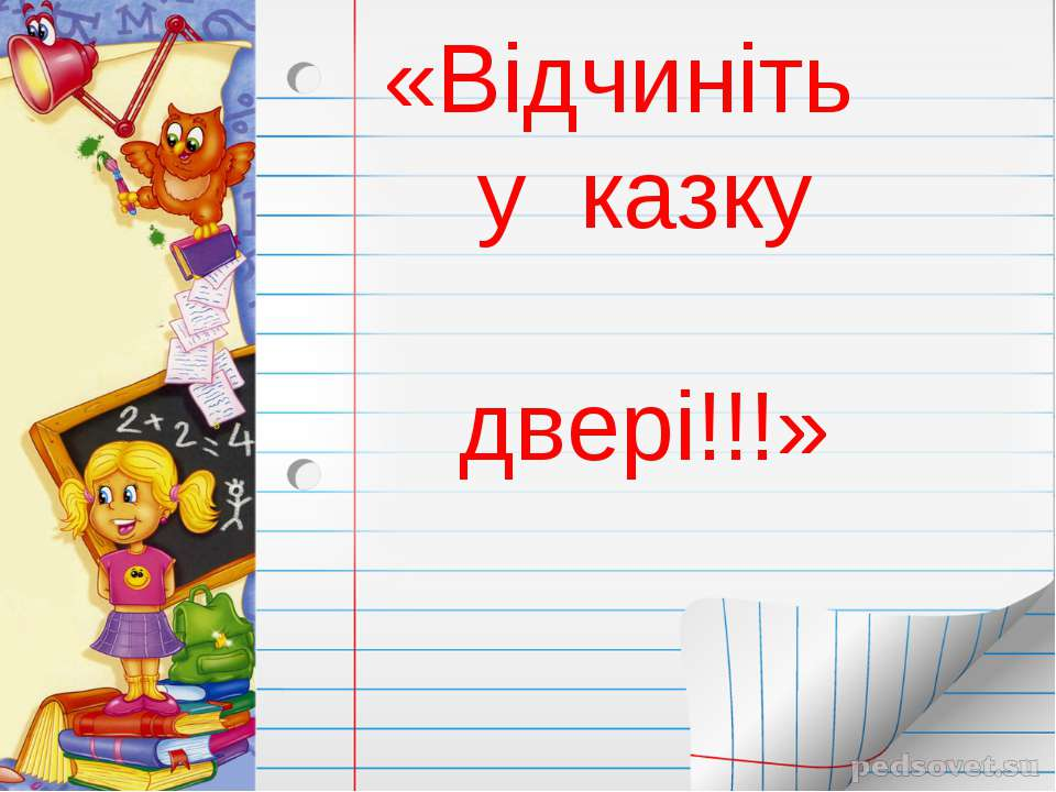«Відчиніть у казку двері!!!»