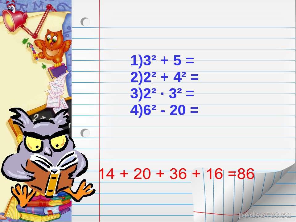 3² + 5 = 2² + 4² = 2² · 3² = 6² - 20 =