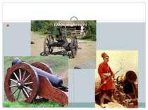 Козацька артилерія
