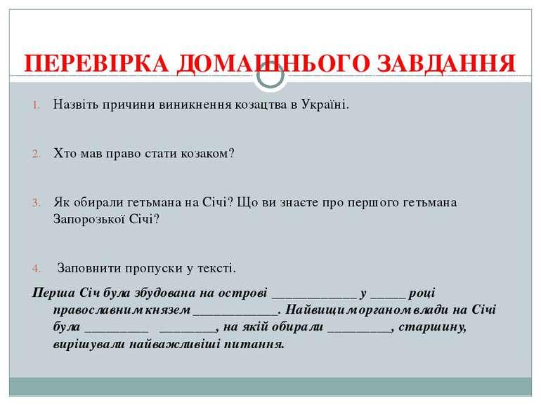 ПЕРЕВІРКА ДОМАШНЬОГО ЗАВДАННЯ Назвіть причини виникнення козацтва в Україні. ...