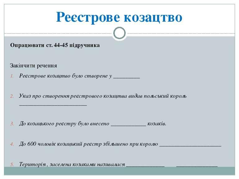 Реєстрове козацтво Опрацювати ст. 44-45 підручника Закінчити речення Реєстров...