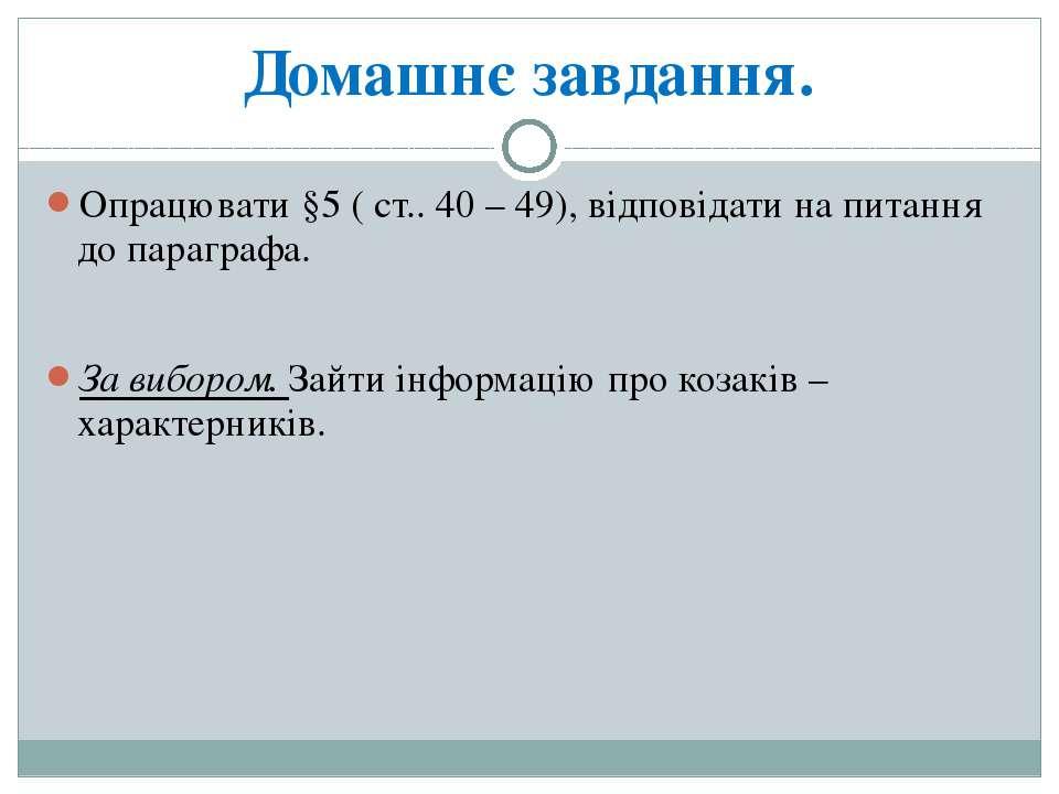 Домашнє завдання. Опрацювати §5 ( ст.. 40 – 49), відповідати на питання до па...