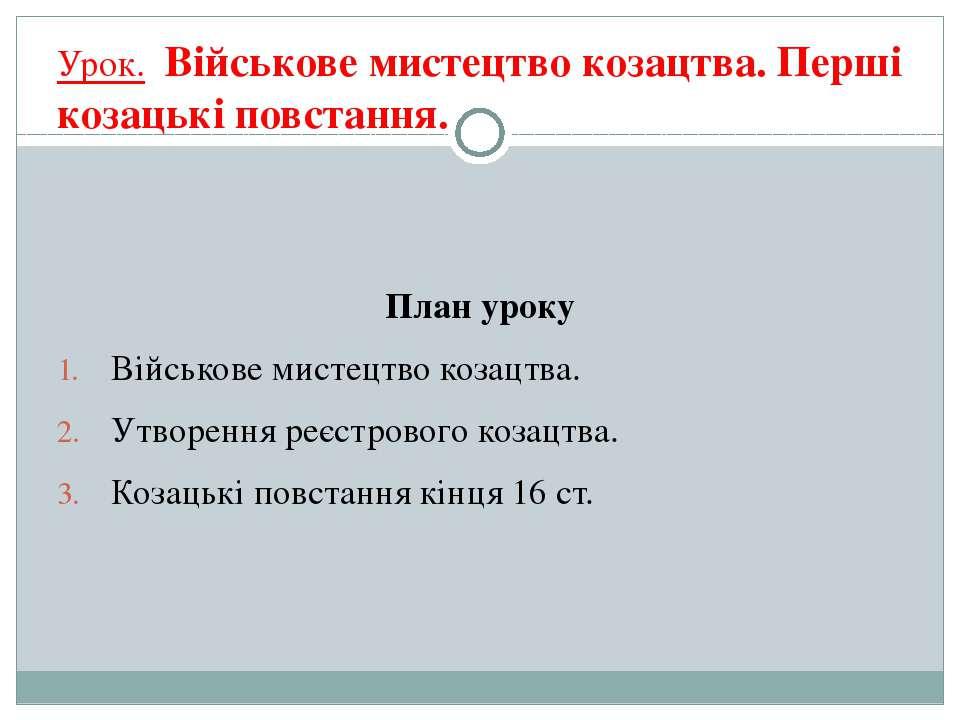 Урок. Військове мистецтво козацтва. Перші козацькі повстання. План уроку Війс...