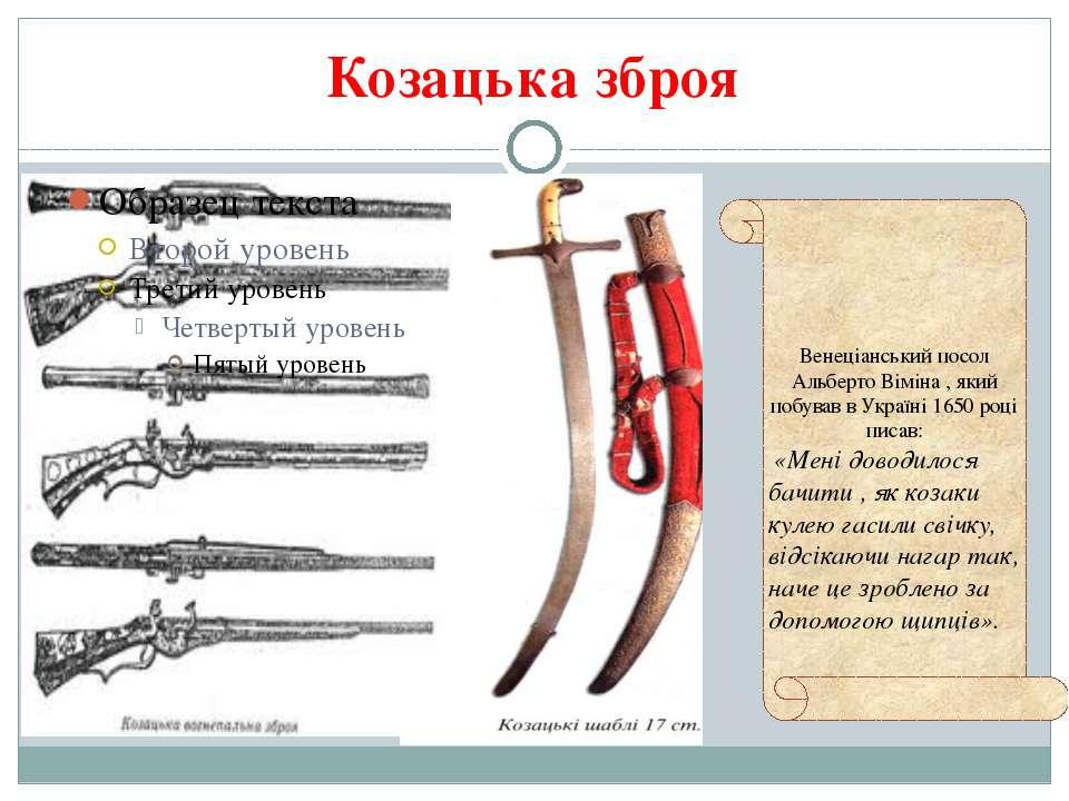 Козацька зброя Венеціанський посол Альберто Віміна , який побував в Україні 1...