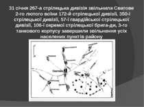 31 січня 267-а стрілецька дивізія звільнила Сватове 2-го лютого воїни 172-й с...