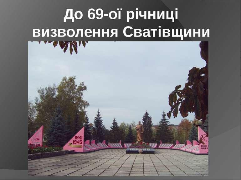 До 69-ої річниці визволення Сватівщини