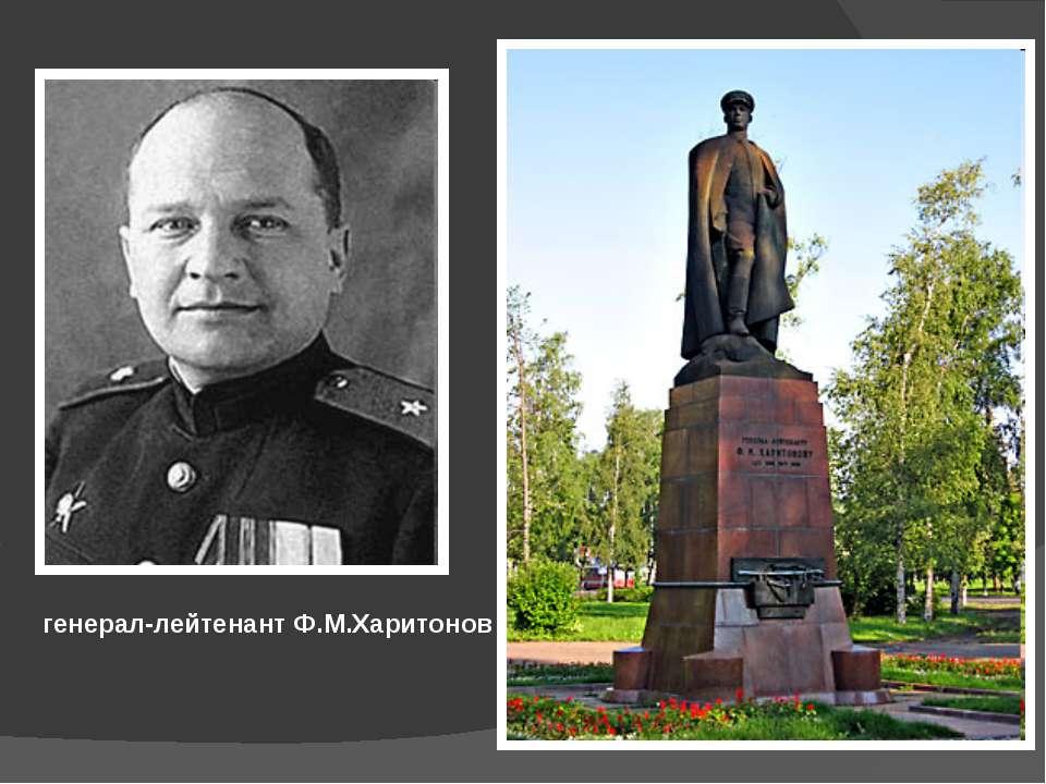 генерал-лейтенант Ф.М.Харитонов