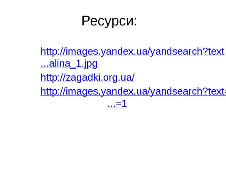 Ресурси: http://images.yandex.ua/yandsearch?text...alina_1.jpg http://zagadki...