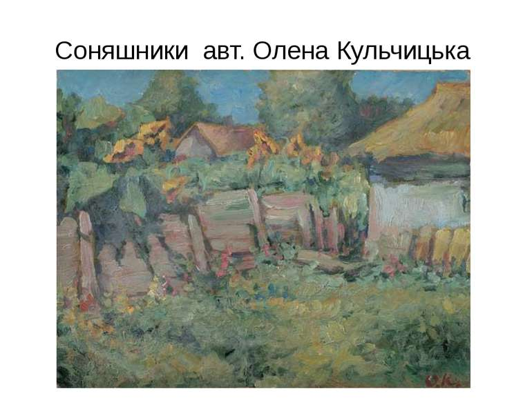 Соняшники авт. Олена Кульчицька