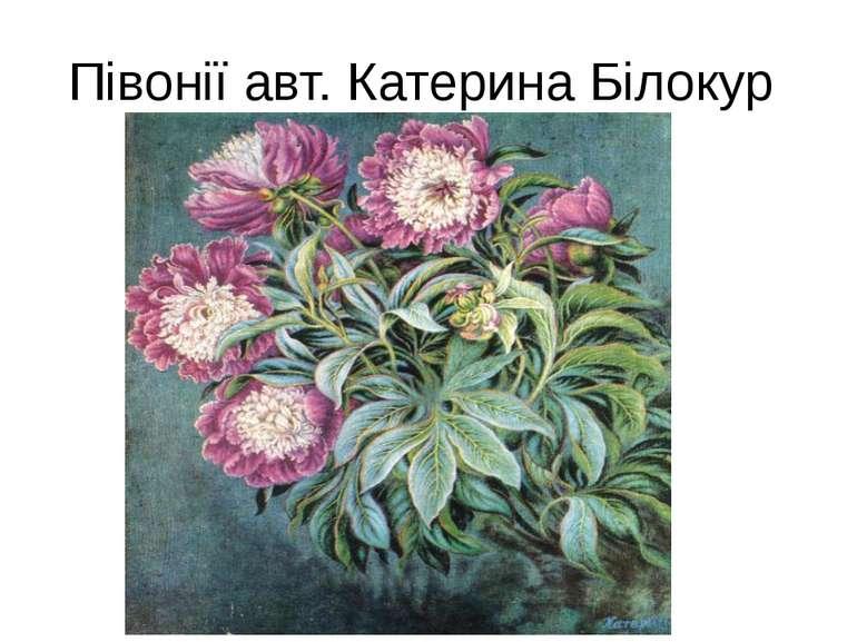 Півонії авт. Катерина Білокур