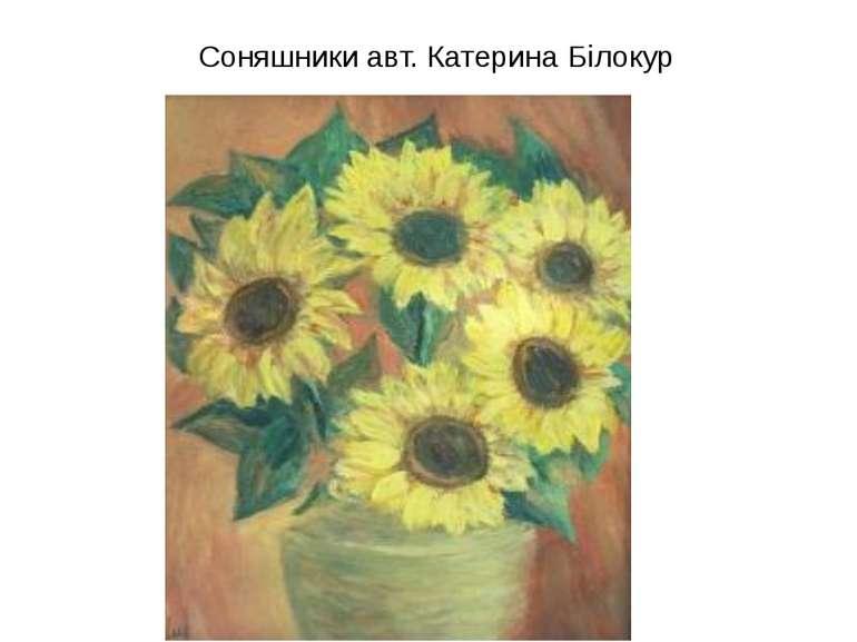 Соняшники авт. Катерина Білокур
