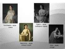 Полігімнія – муза гімнів Калліопа – муза епічної поезії Ерато – муза любовної...