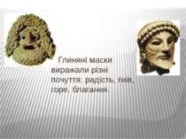 Глиняні маски виражали різні почуття: радість, гнів, горе, благання.