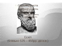 Есхіл (близько 525 – 456рр. до н.е.)