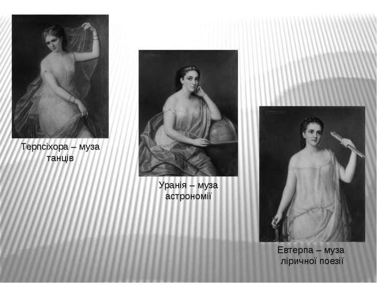 Терпсіхора – муза танців Уранія – муза астрономії Евтерпа – муза ліричної поезії