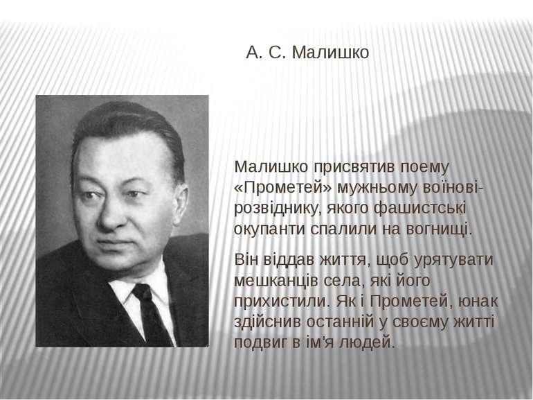А. С. Малишко Малишко присвятив поему «Прометей» мужньому воїнові-розвіднику,...