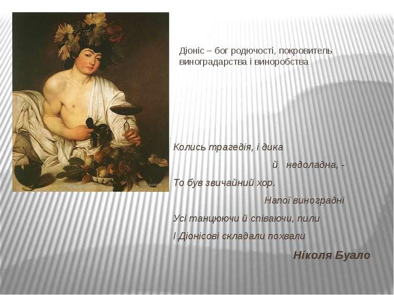 Діоніс – бог родючості, покровитель виноградарства і виноробства Колись траге...