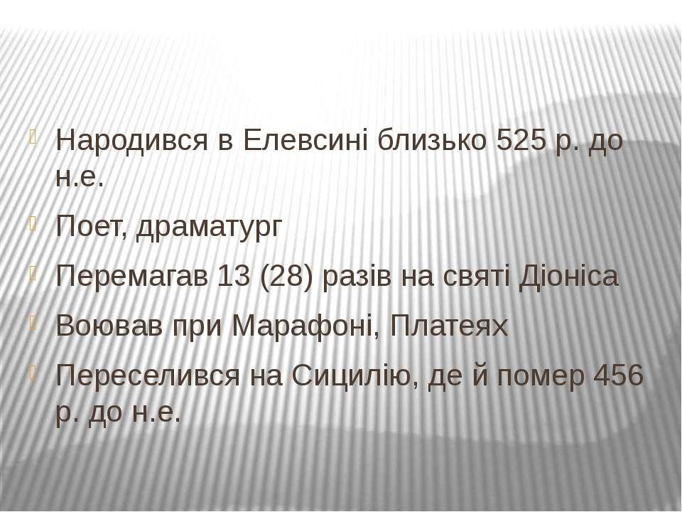 Народився в Елевсині близько 525 р. до н.е. Поет, драматург Перемагав 13 (28)...