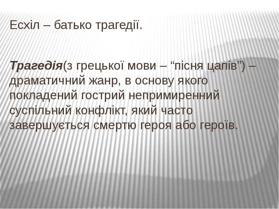 """Есхіл – батько трагедії. Трагедія(з грецької мови – """"пісня цапів"""") – драматич..."""