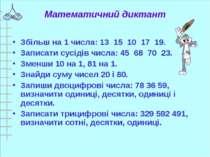 Математичний диктант Збільш на 1 числа: 13 15 10 17 19. Записати сусідів числ...