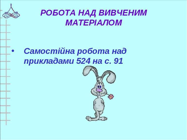 РОБОТА НАД ВИВЧЕНИМ МАТЕРІАЛОМ Самостійна робота над прикладами 524 на с. 91