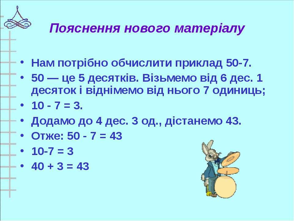 Пояснення нового матеріалу Нам потрібно обчислити приклад 50-7. 50 — це 5 дес...