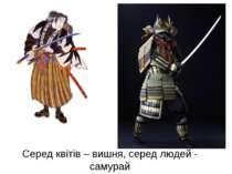 Серед квітів – вишня, серед людей - самурай