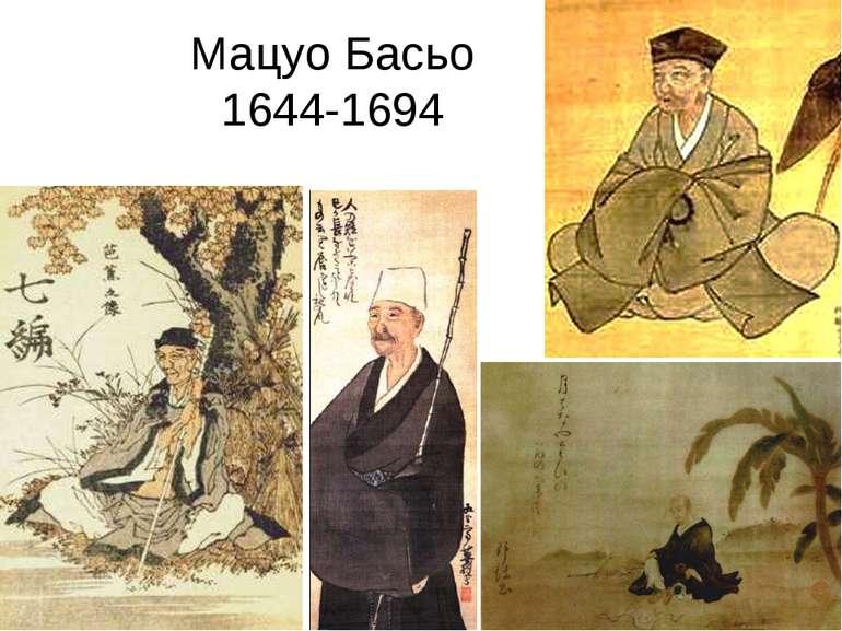 Мацуо Басьо 1644-1694