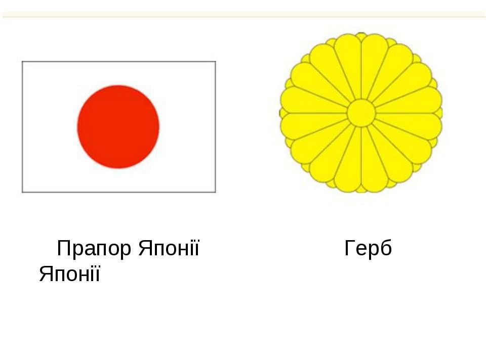 Прапор Японії Герб Японії