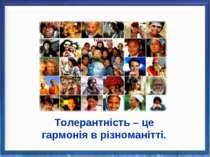 Толерантність – це гармонія в різноманітті. Tolerance