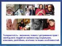 Толерантність - визнання, повага і дотримання прав і свобод всіх людей не зал...
