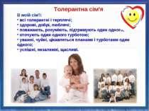 В моїй сім'ї: всі толерантні і терплячі; здорові, добрі, люблячі; поважають, ...