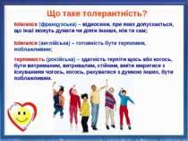 tolerance (французська) – відносини, при яких допускається, що інші можуть ду...
