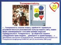 «…Толерантність означає повагу, прийняття і правильне розуміння багатьох різн...