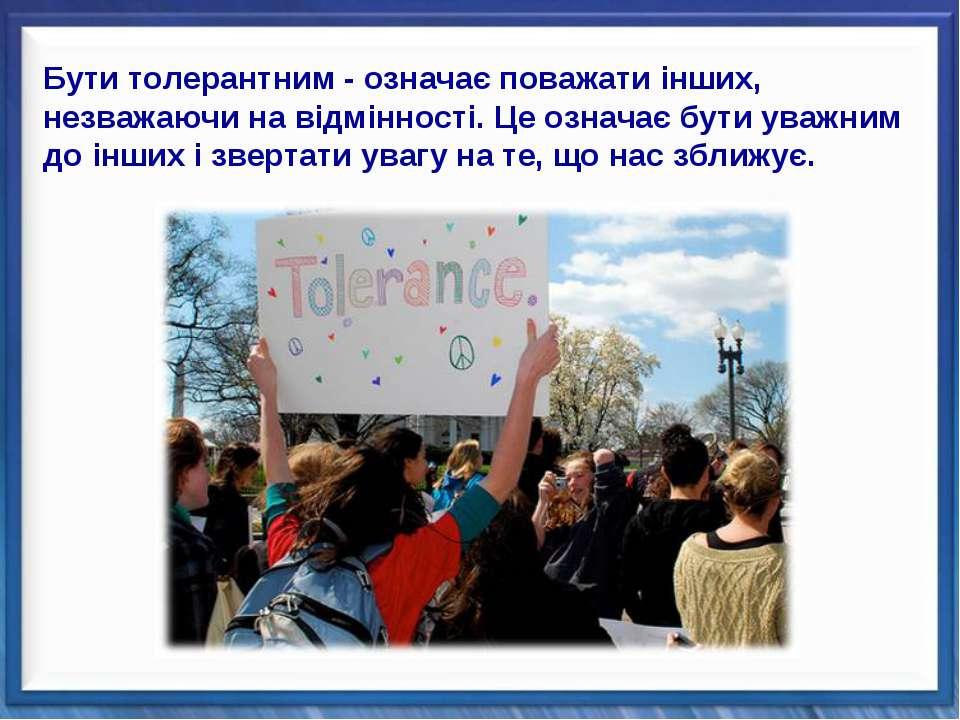 Бути толерантним - означає поважати інших, незважаючи на відмінності. Це озна...
