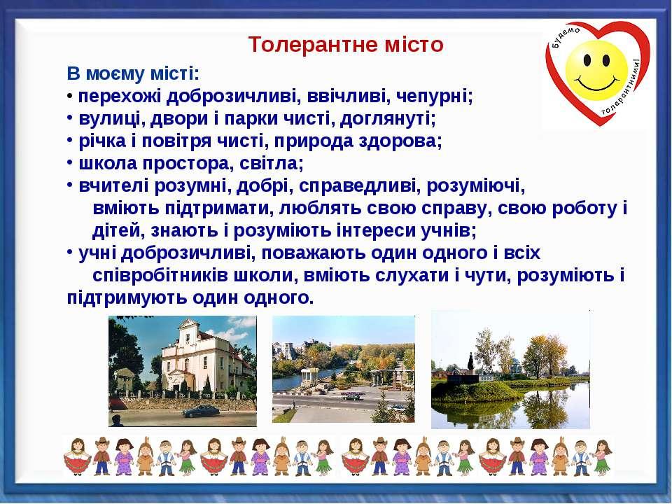 В моєму місті: перехожі доброзичливі, ввічливі, чепурні; вулиці, двори і парк...