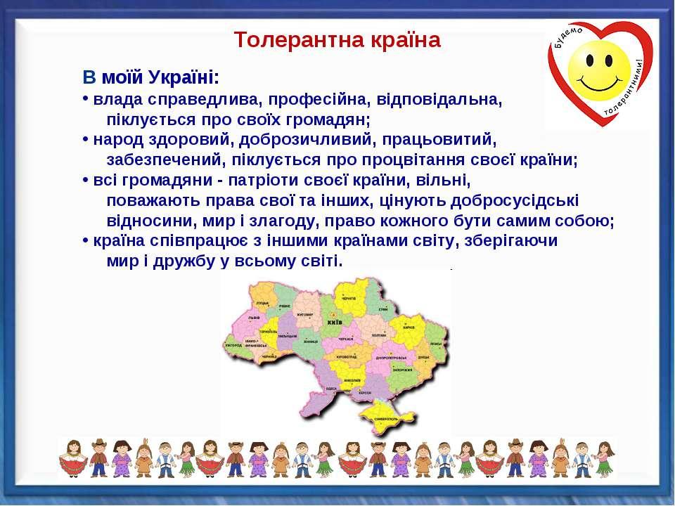 В моїй Україні: влада справедлива, професійна, відповідальна,  піклується...