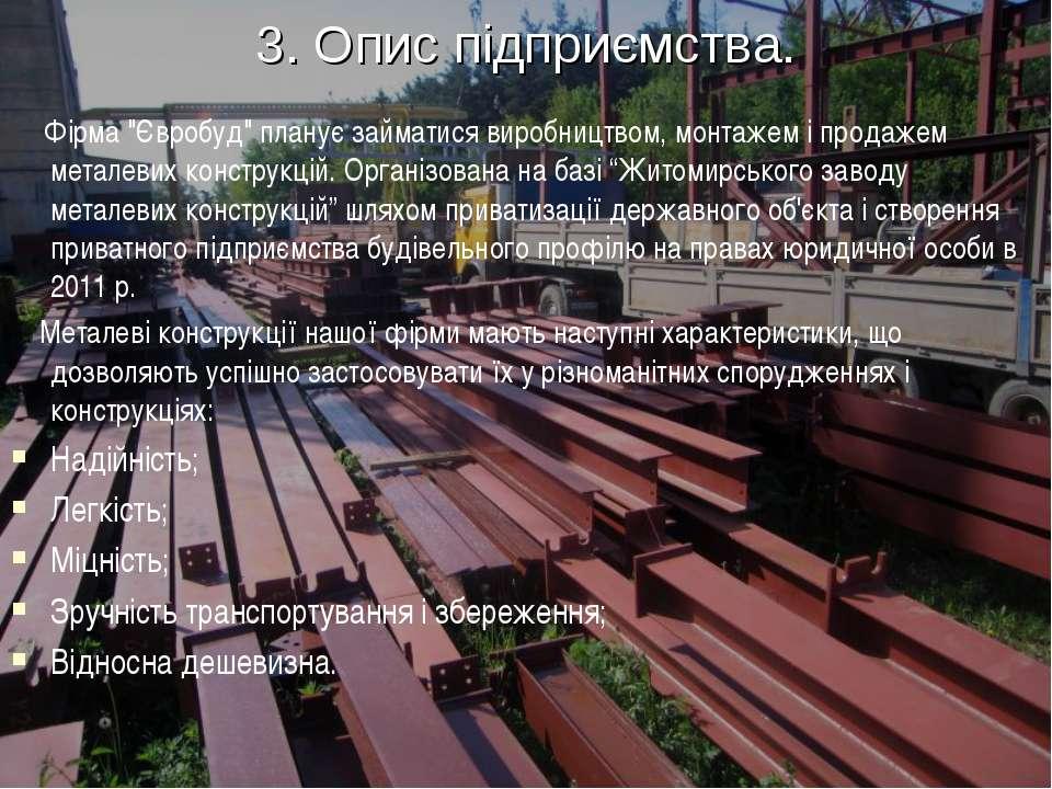 """3. Опис підприємства. Фірма """"Євробуд"""" планує займатися виробництвом, монтажем..."""