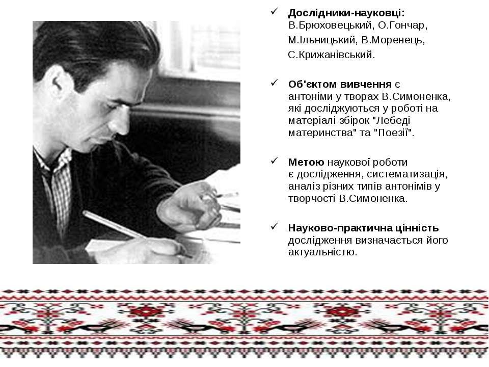 Дослідники-науковці: В.Брюховецький, О.Гончар, М.Ільницький, В.Моренець, С.Кр...