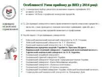 п.7.1. у конкурсному відборі для вступу на навчання подають сертифікати ЗНО н...
