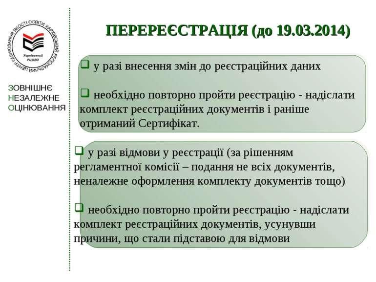 ПЕРЕРЕЄСТРАЦІЯ (до 19.03.2014) у разі відмови у реєстрації (за рішенням регла...
